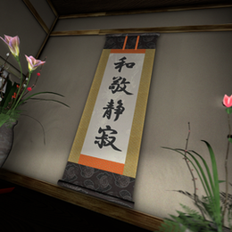 Dead or Alive: Japanese Room
